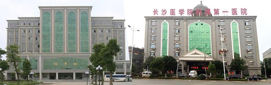 changsha medical university