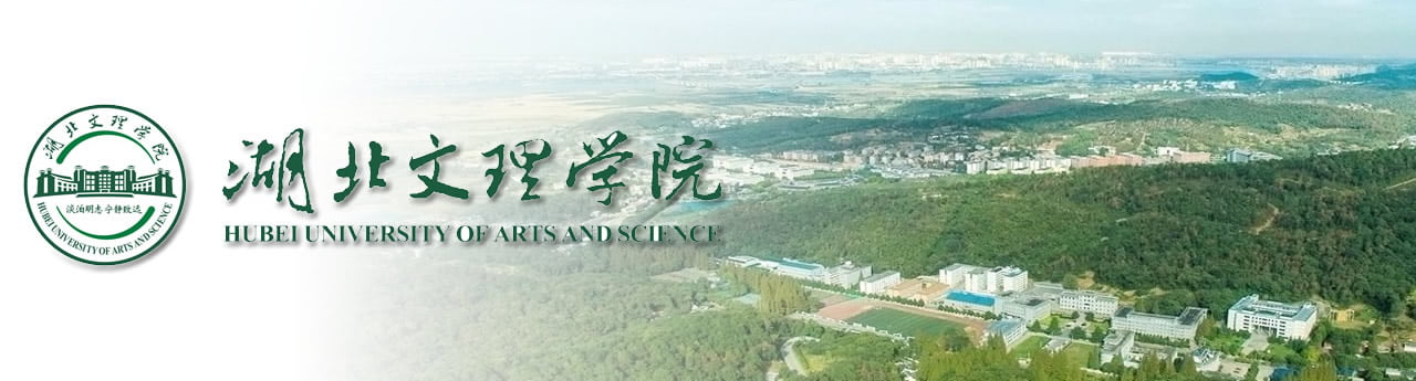 Hubei University of Arts and Science-HUAS
