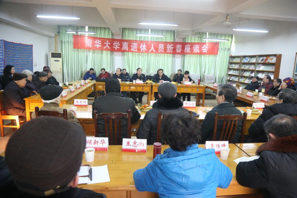 university-of-south-china