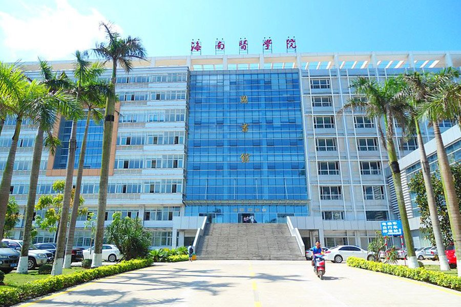 Hainan_Medical_university